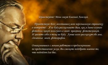 Липский Евгений