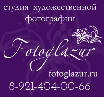 Fotoglazurnaya Lyubov`