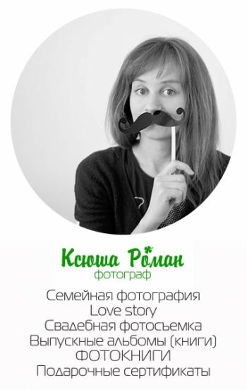 Роман Ксюша