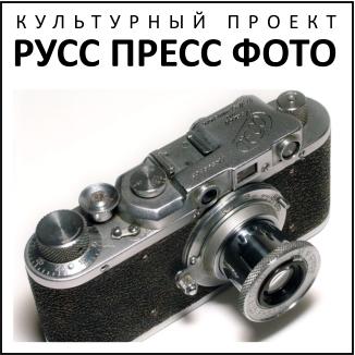 РУСС ПРЕСС ФОТО