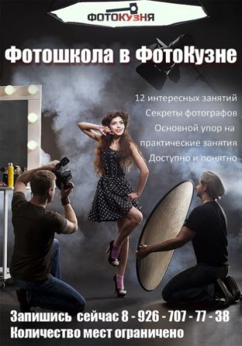 ФотоКузня