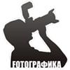 ФотографиКа