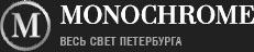 Монохром Лофт
