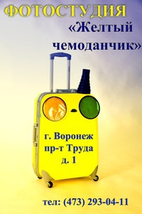 Желтый чемоданчик