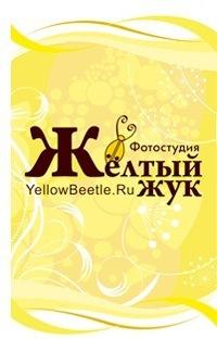 Жёлтый Жук