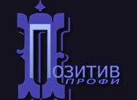 Позитив-Профи