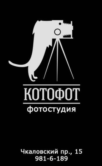 Котофот