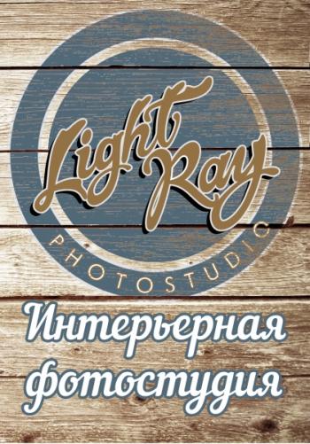 LightRay