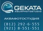 Аквафотостудия ГЕКАТА