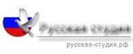 Русская Студия