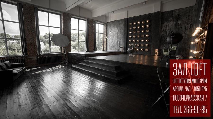10097 Фотография Фотостудии Monochrome Studio в Уфе