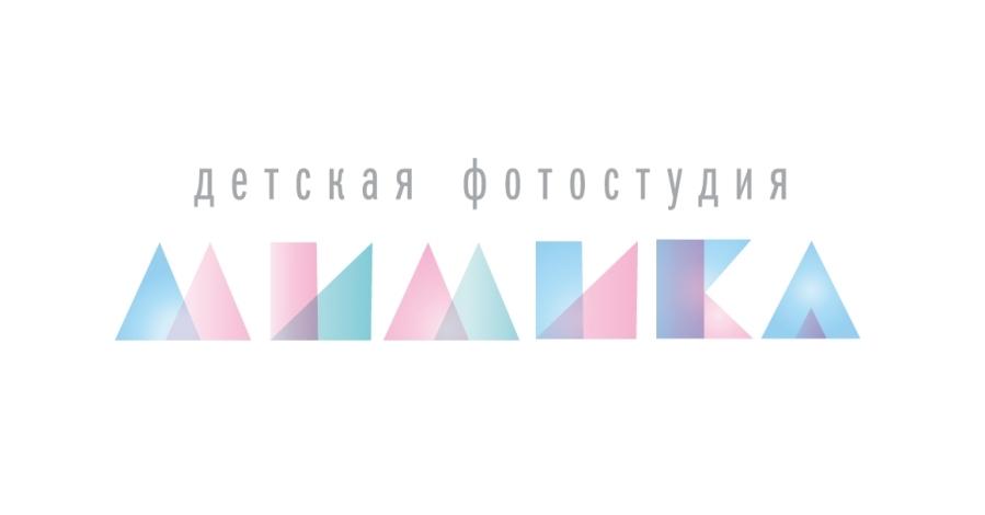 12560 Фотография Фотостудии Детская фотостудия Мимика в Красноярске