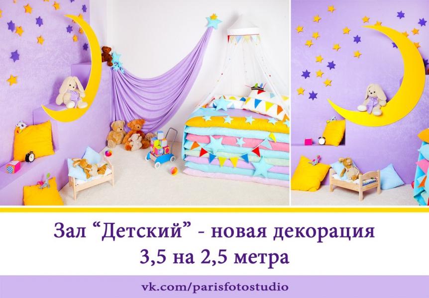 """2818 Зал """"Детский"""" 60 кв...., Фотография Фотостудии PARIS в Санкт-Петербурге"""