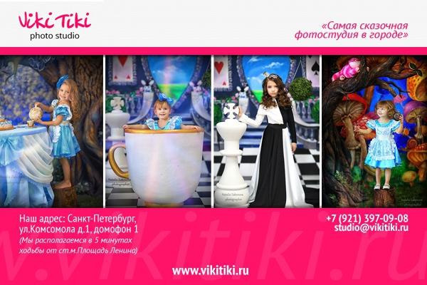 2895 Самая сказочная фото..., Фотография Фотостудии Viki Tiki photo studio в Санкт-Петербурге