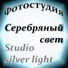Серебряный свет