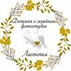 """Детская и Семейная фотостудия """"Ласточка"""""""