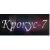 Крокус-7